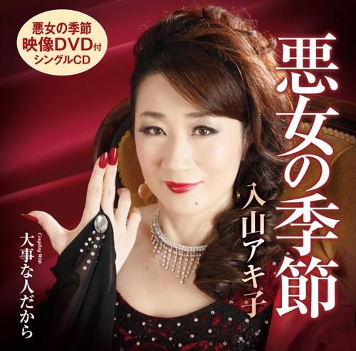 入山アキ子 / 悪女の季節 DVD付
