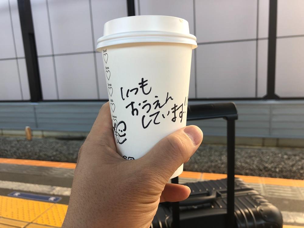 純烈・酒井一圭の開運パワーショット