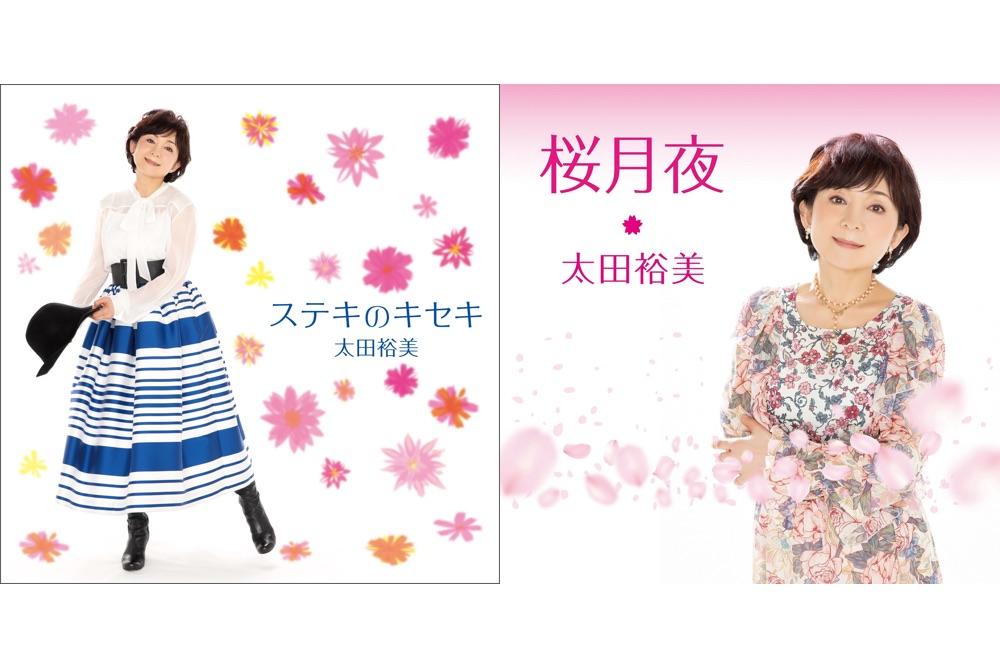 太田裕美 / デビュー45周年記念両A面シングル『ステキのキセキ/桜月夜』