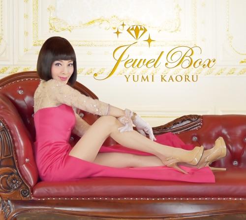 由美かおる / Jewel Box