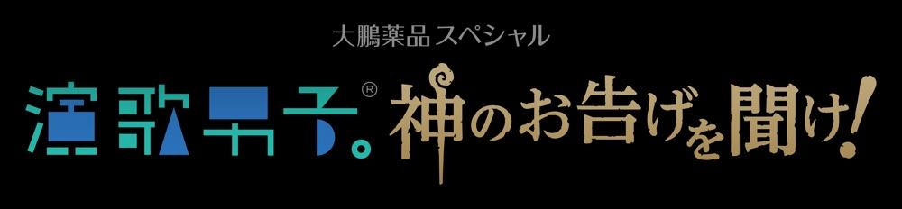 大鵬薬品スペシャル「演歌男子。神のお告げを聞け!」