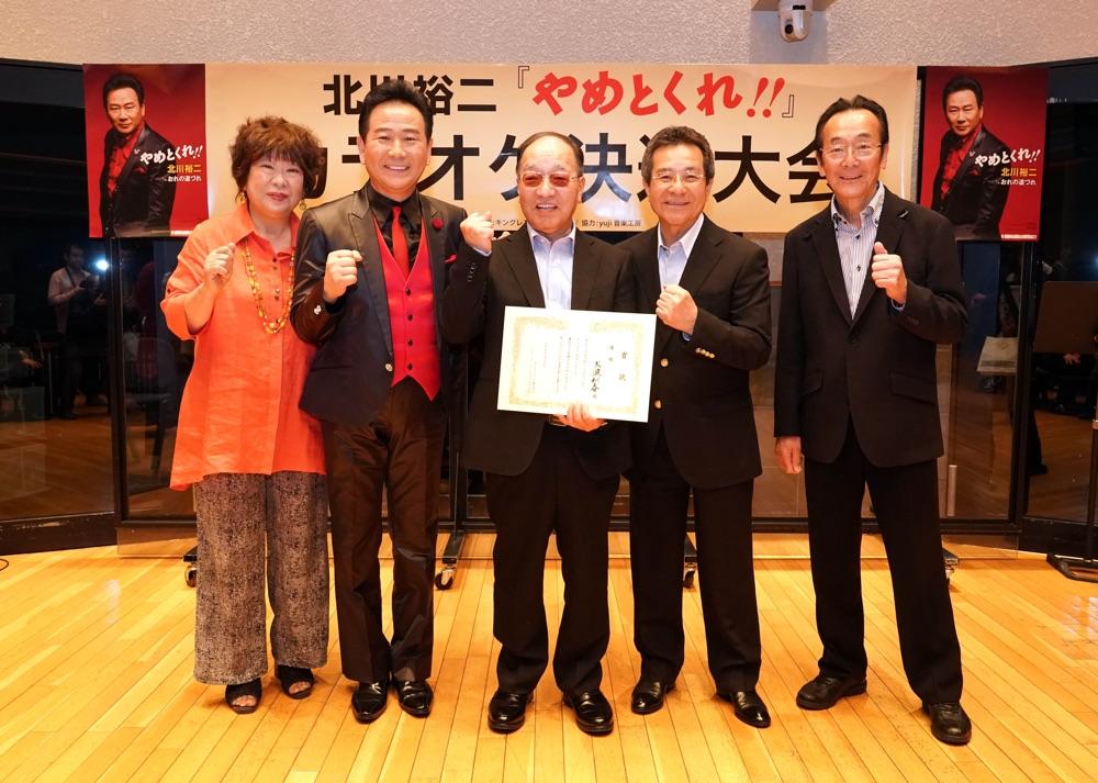35周年の北川裕二、新曲「やめとくれ!!」カラオケ決勝大会開催