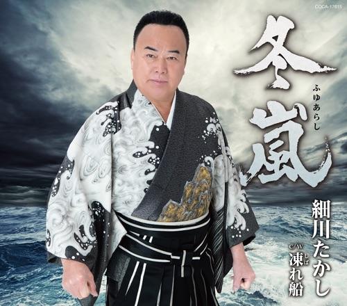 細川たかし / 冬嵐