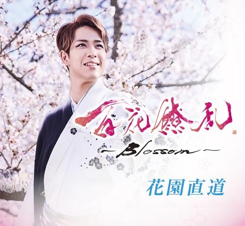 花園直道 / 百花繚乱~ Blossom