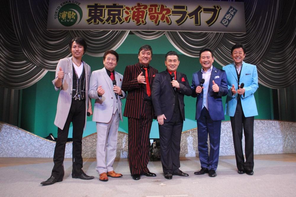 「東京演歌ライブ」角川博、小金沢昇司、北川裕二、西方裕之、藤原浩、岩出和也のキング6人衆が競演