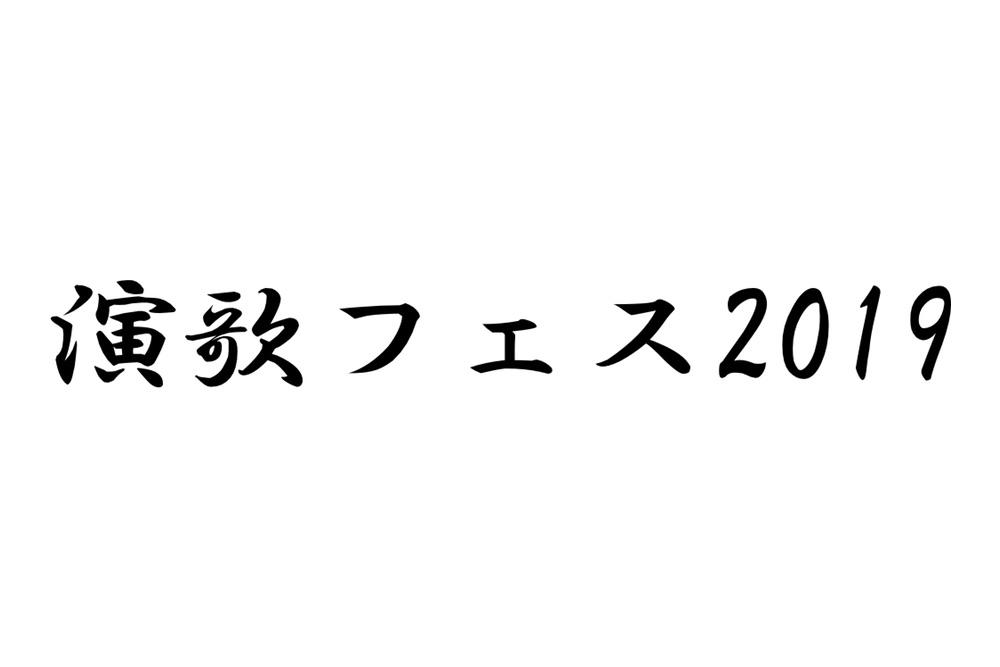 NHK<演歌フェス>に五木ひろし、川中美幸、伍代夏子、氷川きよし、北島兄弟ら38組