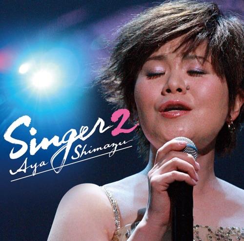 島津亜矢 / SINGER2
