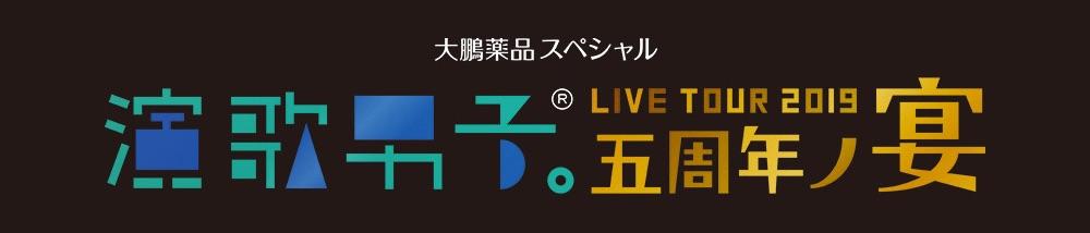 演歌男子。LIVE TOUR 2019「五周年ノ宴」
