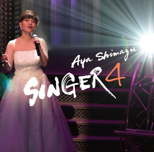 島津亜矢 / SINGER4