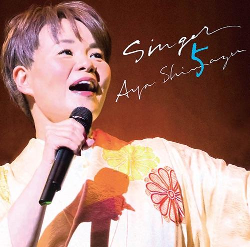 島津亜矢 / SINGER5