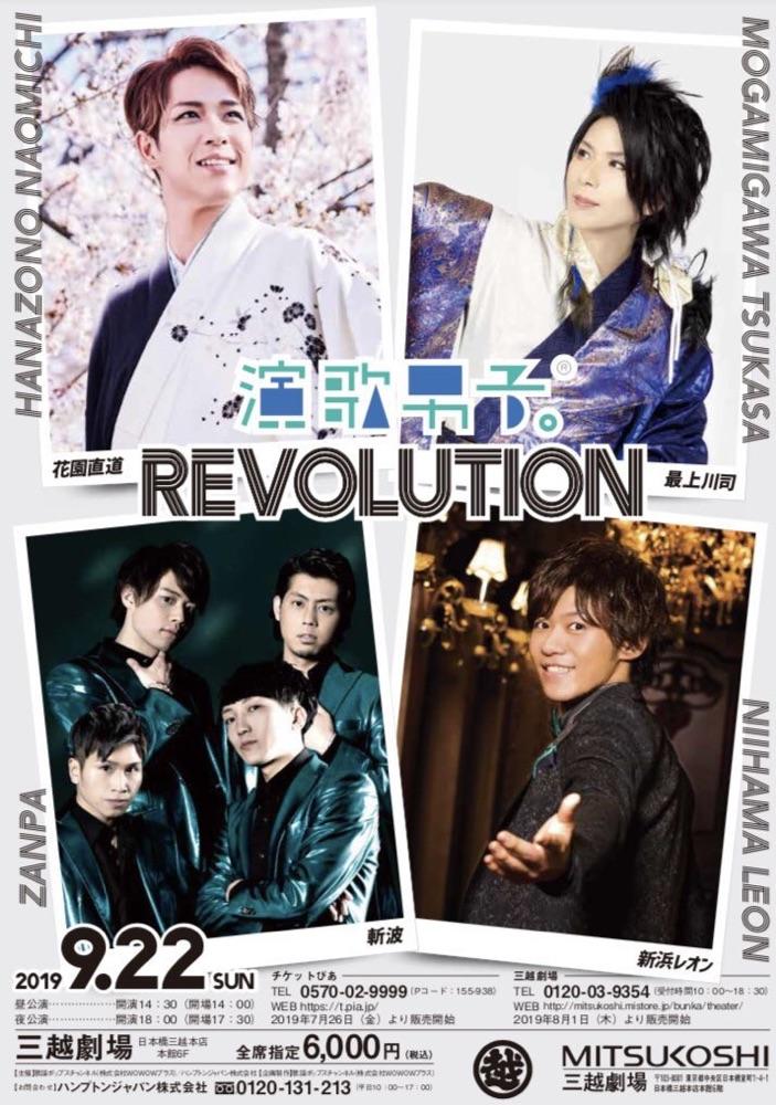 演歌男子。REVOLUTION
