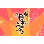 新・BS日本のうた