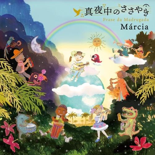 マルシア / 真夜中のささやき