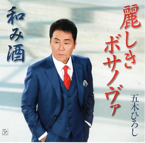 五木ひろし / 麗しきボサノヴァ・和み酒