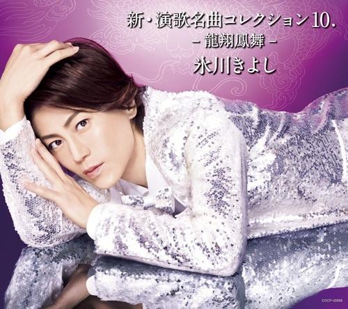 氷川きよし / 新・演歌名曲コレクション10.-龍翔鳳舞- Bタイプ 通常盤