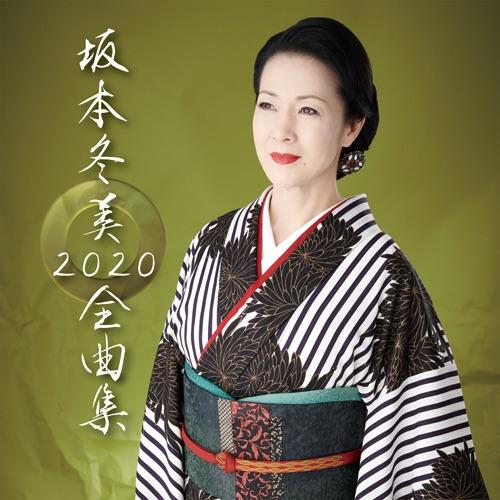 坂本冬美 全曲集2020 初回限定盤