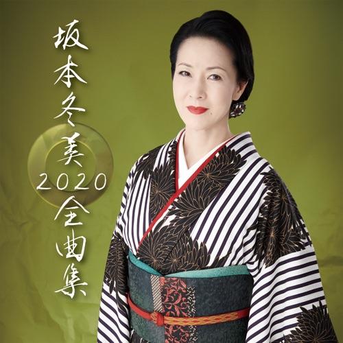 坂本冬美 全曲集2020 通常盤