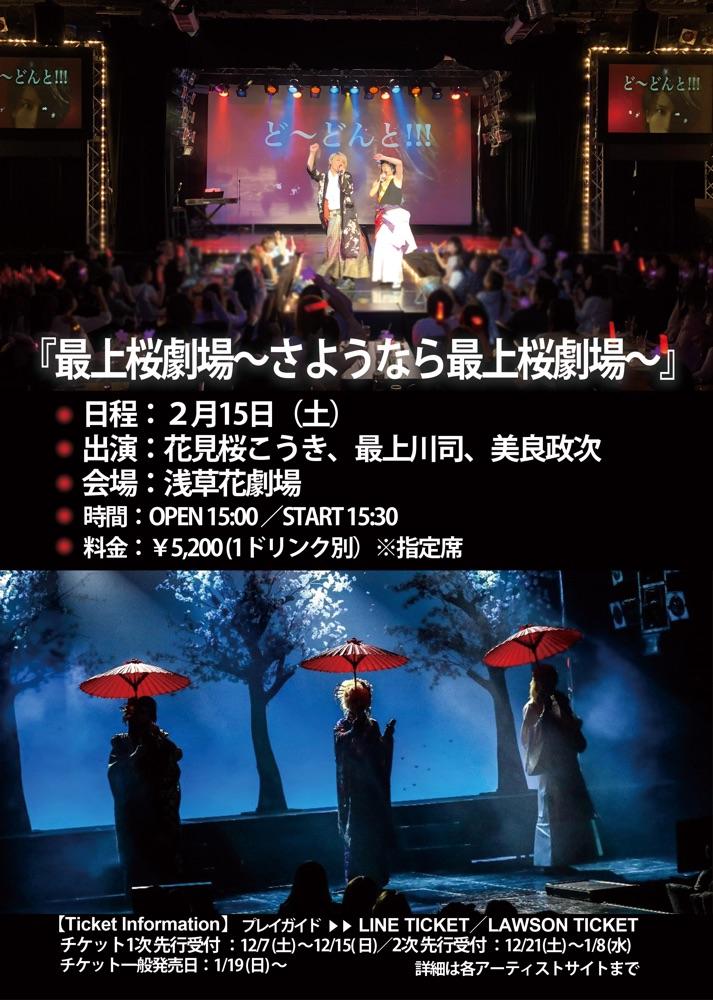最上桜劇場〜さようなら最上桜劇場〜
