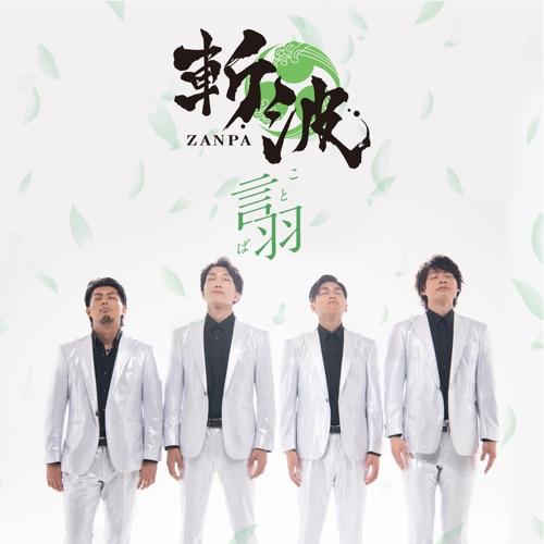 斬波 / 言羽 Type-A