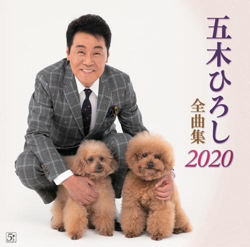五木ひろし 全曲集2020