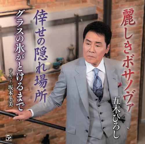 五木ひろし / 麗しきボサノヴァ