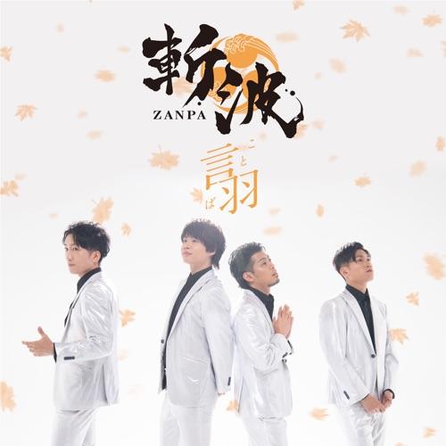 斬波 / 言羽 Type-C