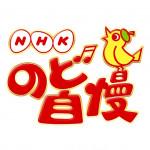 NHKのど自慢
