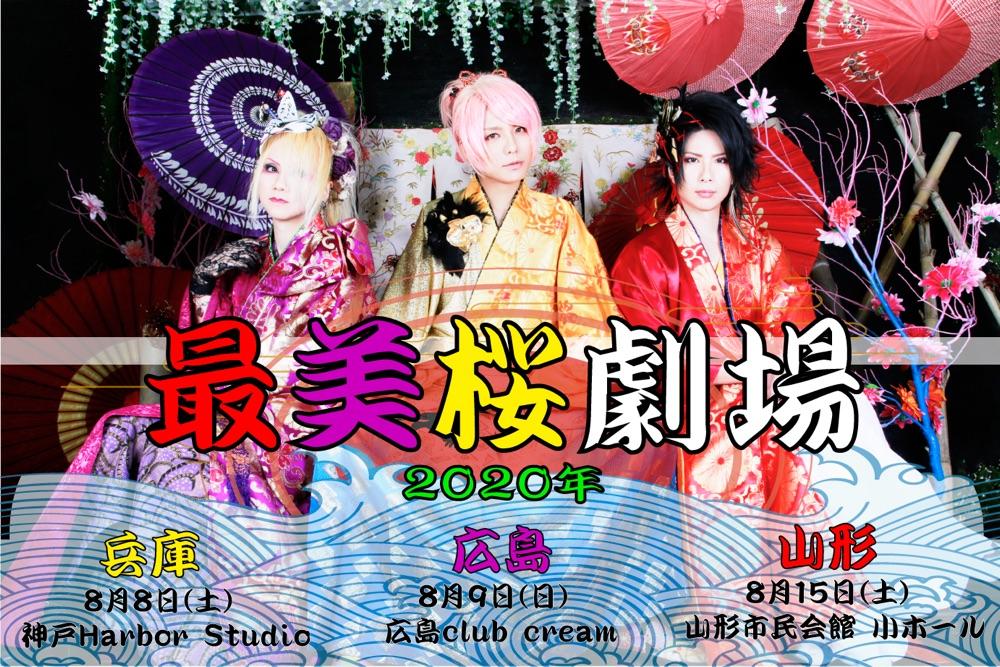 花見桜こうき、最上川司、美良政次による<最美桜劇場>3都市ツアー開催