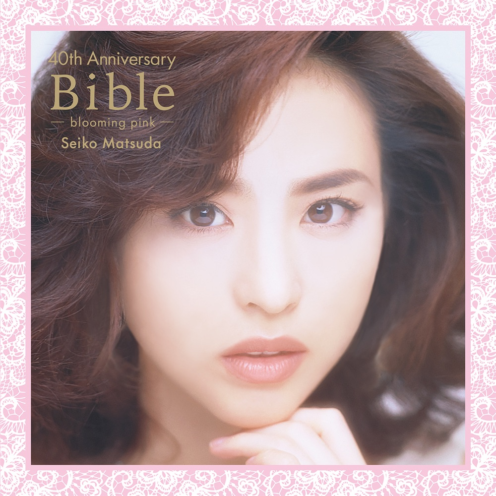 松田聖子 ベスト盤『40th Anniversary Bible -blooming pink-』