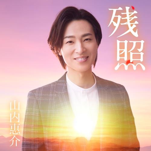 山内惠介 / 残照 愛盤