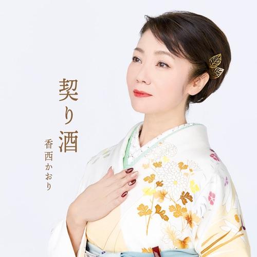 香西かおり / 契り酒