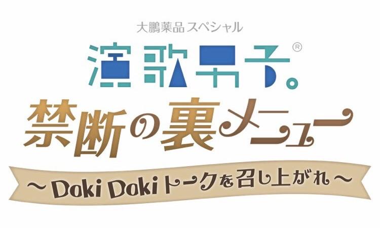 大鵬薬品スペシャル「演歌男⼦。禁断の裏メニュー 〜Doki Dokiトークを召し上がれ~」