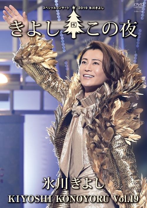 DVD『氷川きよし・スペシャルコンサート2019 きよしこの夜Vol.19』