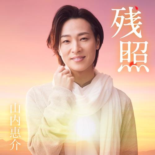 山内惠介 / 残照 唄盤