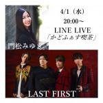 門松みゆき&LAST FIRSTがLINE LIVE「かどふぁす喫茶」生配信決定