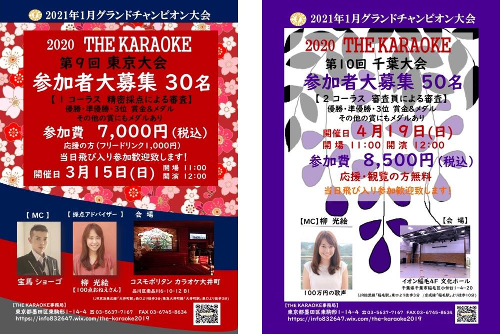 技術だけでない大会「THE KARAOKE 2020」の第9回 東京大会、第10回 千葉大会が開催