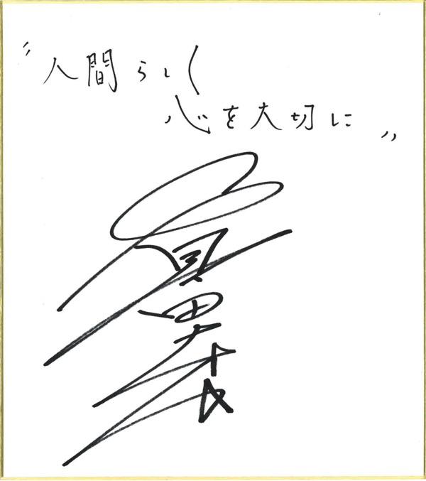 真田ナオキ:人間らしく 心を大切に
