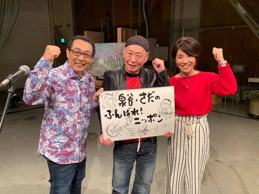 """泉谷・さだの""""ふんばれ!ニッポン"""""""