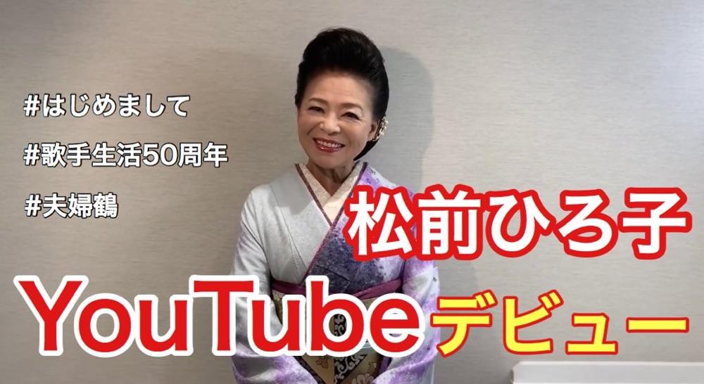 松前ひろ子・三山ひろし・中村仁美所属ミイガンプロダクションがYouTubeチャンネル開設