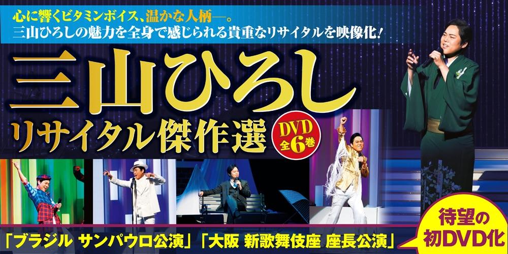 三山ひろし、DVDコレクション全6巻で新歌舞伎座・ブラジル公演が初の映像化