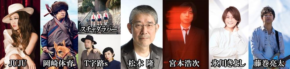 NHK「The Covers」4月放送はJUJUによるユーミン名曲カバー、松本隆SPに氷川きよし
