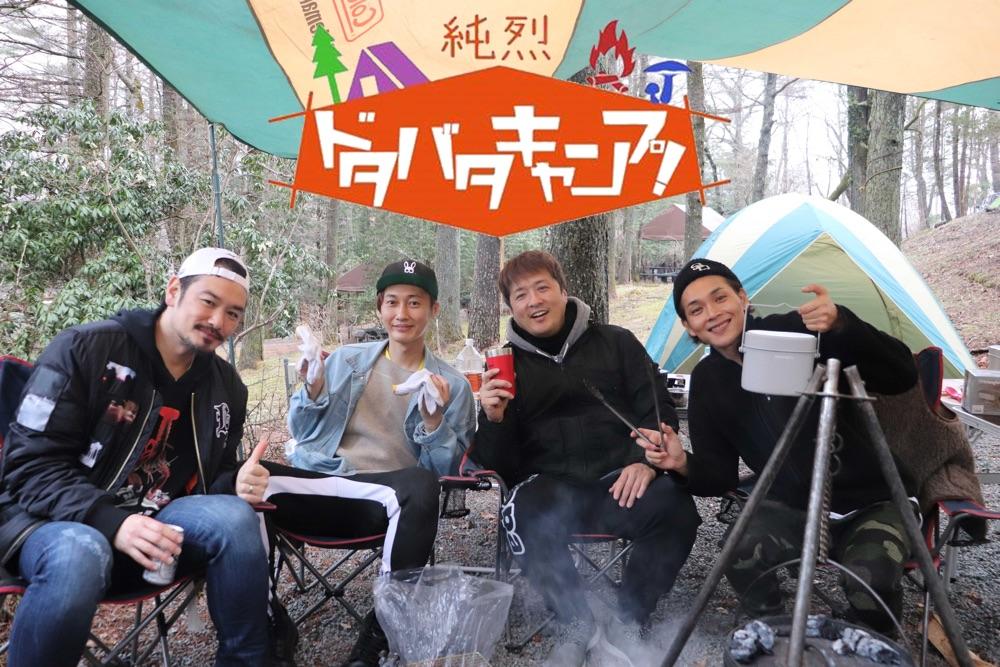 純烈ドタバタキャンプ!