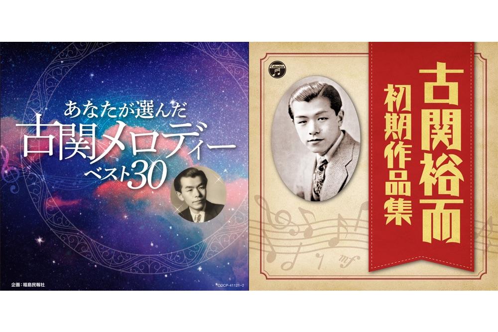 連続テレビ小説「エール」主人公・古関裕而作品の人気曲と初期作品集がリリース