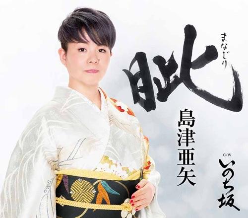 島津亜矢 / 眦(まなじり)