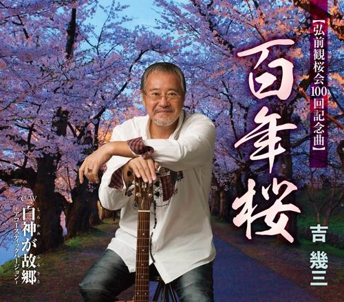 吉 幾三 / 百年桜