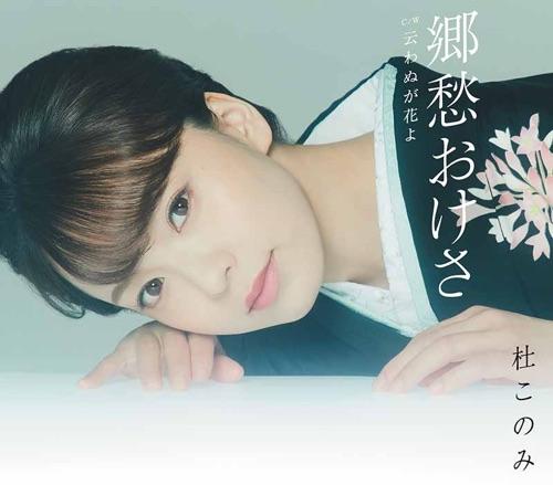 杜このみ / 郷愁おけさ CD