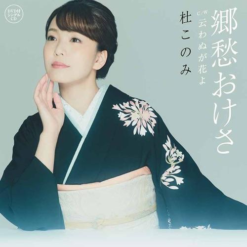 杜このみ / 郷愁おけさ CD+DVD