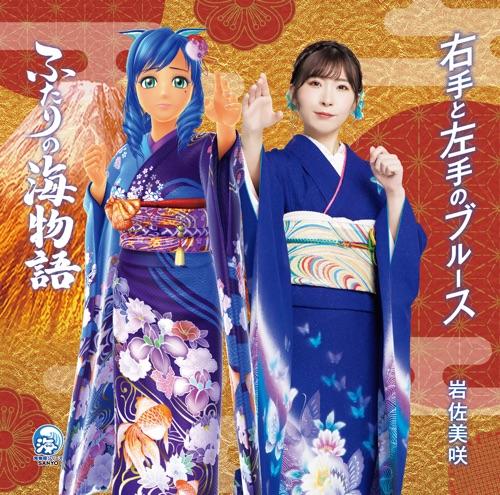 岩佐美咲 / 右手と左手のブルース 海物語コラボ盤