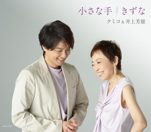 クミコ&井上芳雄 / 小さな手/きずな