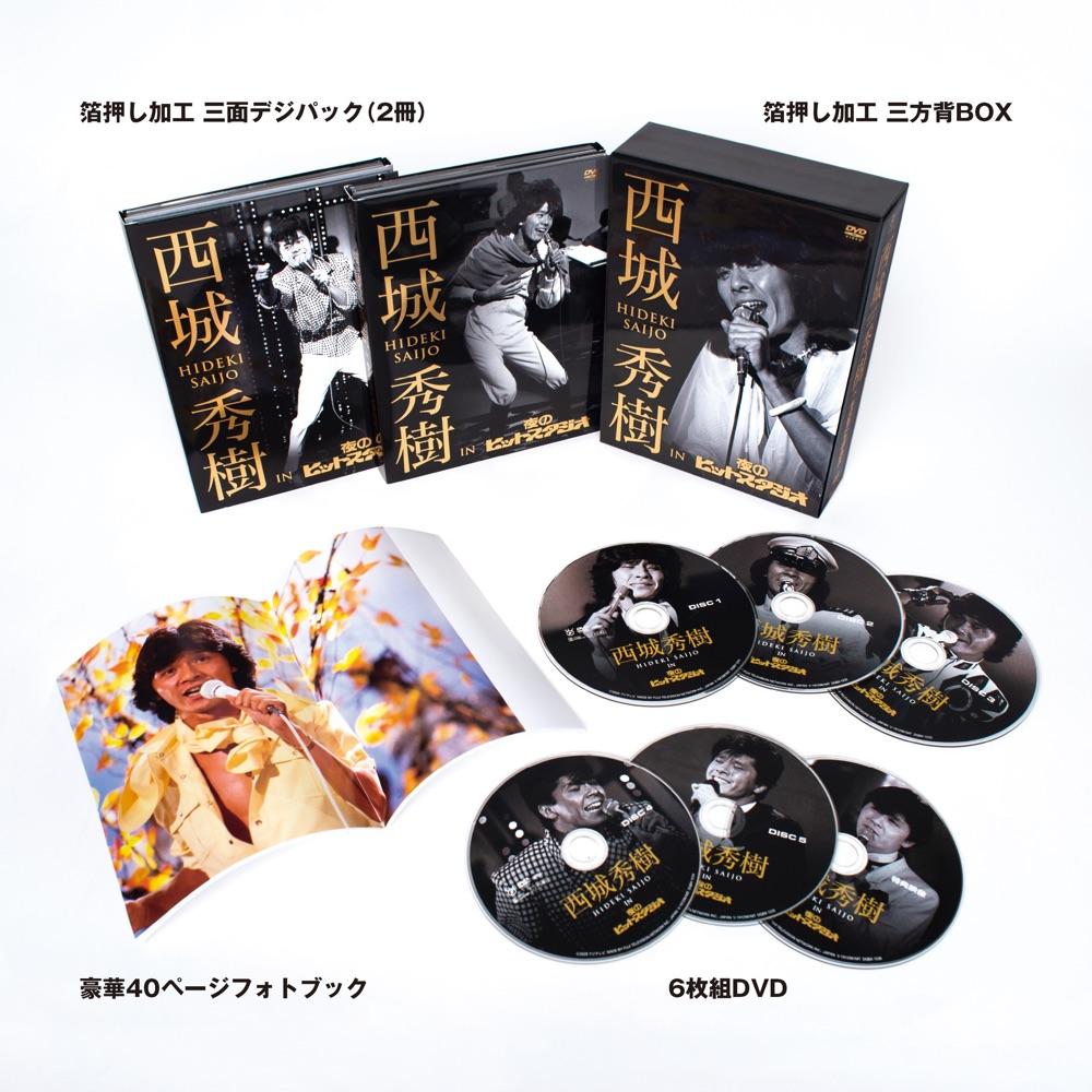 DVD『西城秀樹 IN 夜のヒットスタジオ』